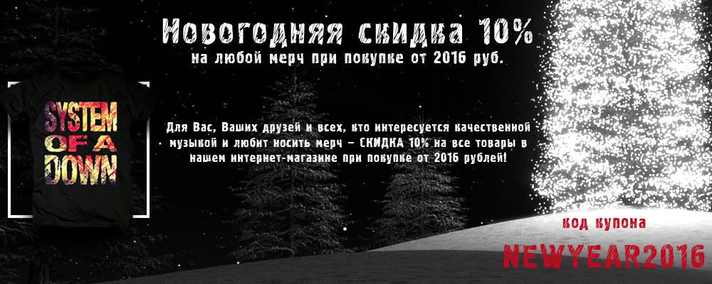 Новогодняя скидка 10%