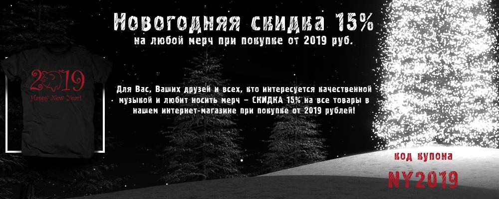 Новогодняя скидка 15%