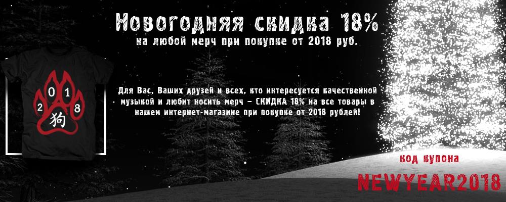 Новогодняя скидка 18%